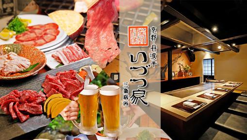 いづつ家 三条店 image