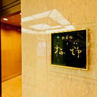 阪急今津線「宝塚南口駅」徒歩1分。宝塚ホテル1階にございます