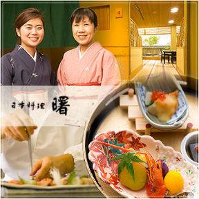 宝塚ホテル 日本料理 曙