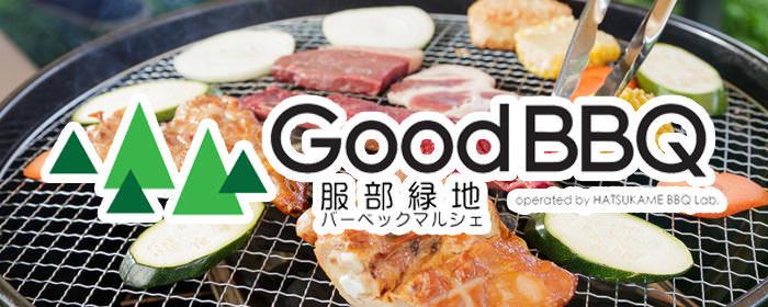 GoodBBQ服部緑地バーベックマルシェ