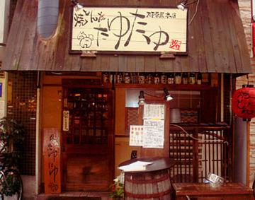 たゆたゆ 天下茶屋本店 image
