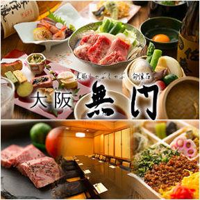 大阪 無門 〜個室・仕出し料理〜