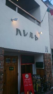 イタリアン酒場 ハレルヤ
