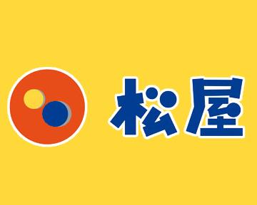 松屋 肥後橋店