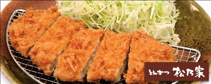 松乃家 瓢箪山店