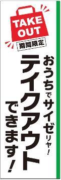 サイゼリヤ 阪急ディオス北千里店