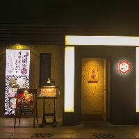 【草津駅近】 落ち着きのある和空間で大人の宴会をぜひ