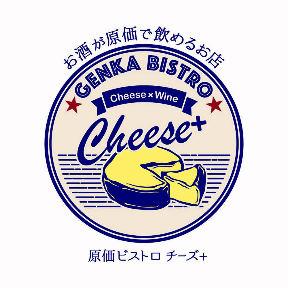 原価ビストロ チーズ+(プラス)