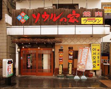 ソウルの家