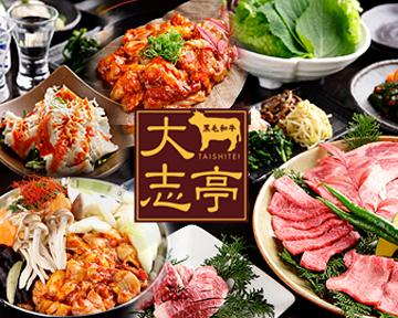 神戸牛 焼肉 大志亭 木屋町店