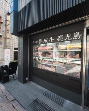 和牛ダイニング 听 鹿児島天文館店 (ポンド) image