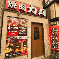 東梅田駅より徒歩4分!