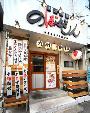 九州料理 のぼせもん