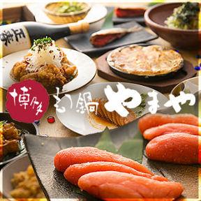 博多もつ鍋 やまや 大阪北浜店 image