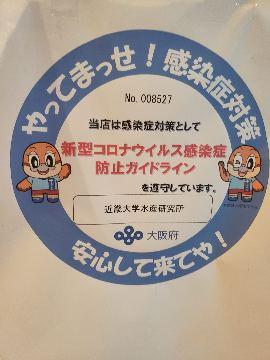 近畿大学水産研究所 グランフロント大阪店