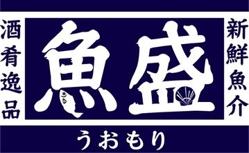魚盛 OBPツインタワー店