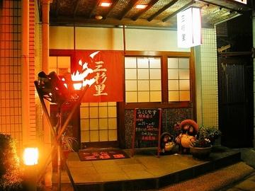 ちゃんこ茶屋 三杉里 image