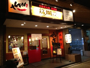 本格炭火焼居酒屋 貴鶏屋 桜川店