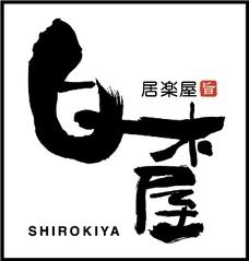 居楽屋白木屋 京都中央口駅前店