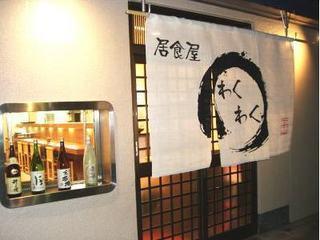 わくわく 東寺店