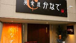 JR南草津駅スグ♪宴会に最適な駅前◎お気軽にお立ち寄りください