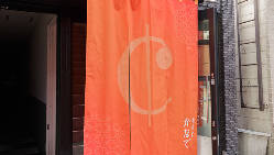 草津駅より徒歩3分!この、赤い暖簾を目印にお越しください!