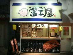 富士屋コロツケ11月より販売開始、11時から8時まで営業