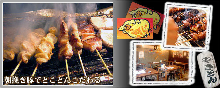 天満食肉センター image