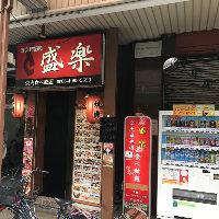 姉妹店★盛楽本店は堺筋本町駅徒歩5分!カジュアルな雰囲気です