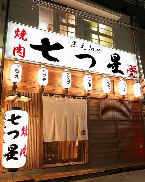 焼肉 七つ星 本町店