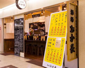酒場 おか長 大阪駅前第3ビル店