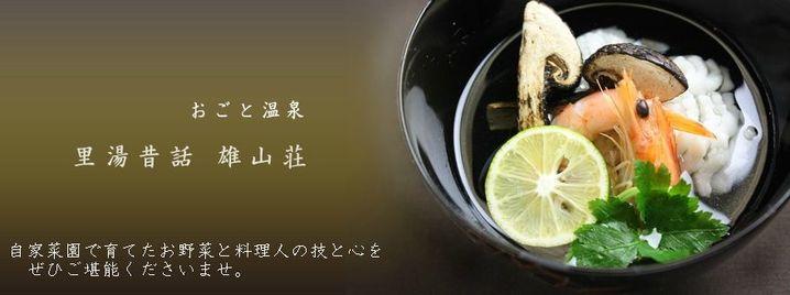 里湯昔話 雄山荘 image