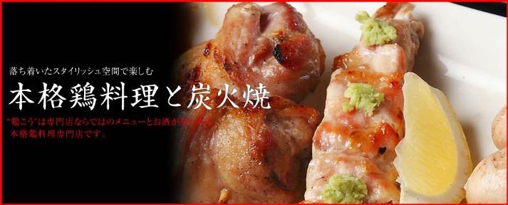 鶏こう ときめき坂店 image