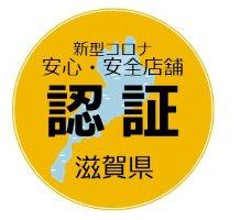 滋賀県新型コロナ対策安全、安心店舗です