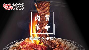 じゅうじゅうカルビ 三田ウッディタウン店