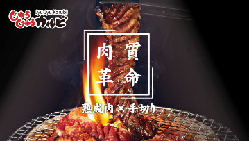 じゅうじゅうカルビ 福知山店