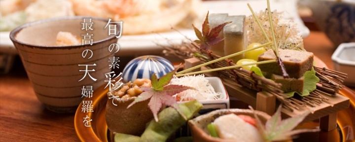 旬彩天 つちや image