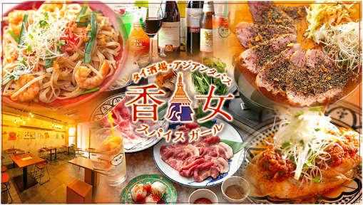 ざ・らくちん 室町横丁 香女(スパイスガール)