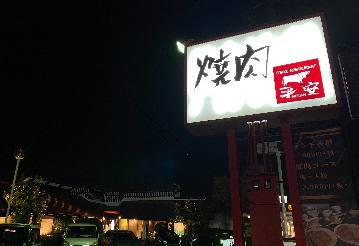 焼肉平安 香芝店 image