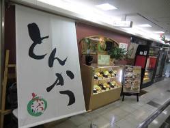 大阪上本町駅スグ!ハイハイタウン2Fのとんかつ専門店です。