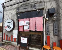 天理駅より徒歩7分。赤い暖簾と丸い看板が目印です!