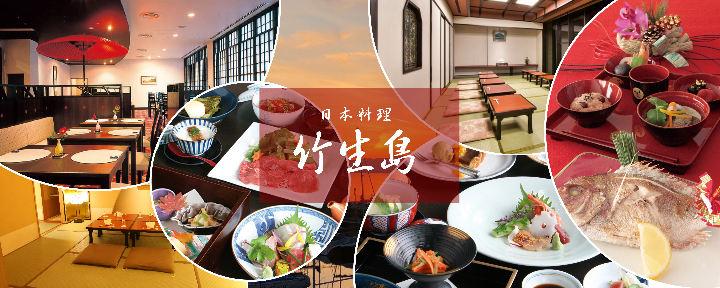 日本料理 竹生島 image