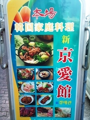 この看板が目印!中川2丁目バス停前です。隣は近畿大阪銀行が。