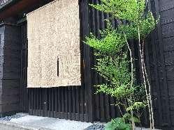 昭和初期建築の京町家を モダンな形で再生しました。
