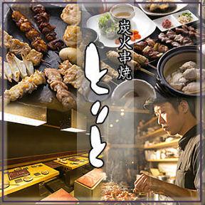 炭火串焼 とりと 四条烏丸店 image