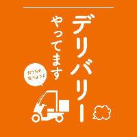 【お家で楽しむ】 テイクアウトメニューは宅配もOK!300円~