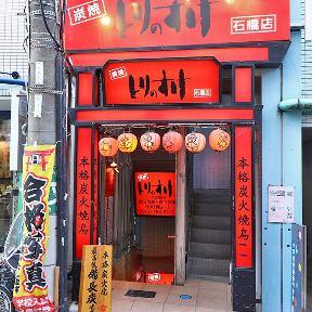 にわ・とりのすけ 名駅3丁目店