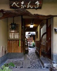 歴史を感じる門を入ると 京都らしい石畳の細路地を奥へ