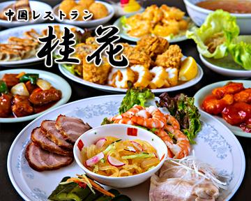 中国レストラン 桂花