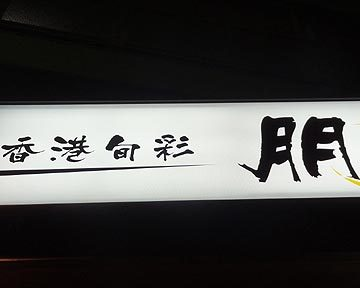 香港旬彩 朋